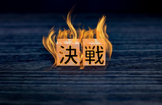 『中原逐鹿編10 ~決戦の勝敗を分けるもの(2)【官渡の戦い】~』